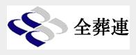 京葬協は全葬連に加盟しています