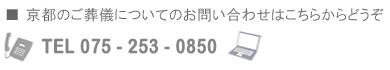 京都のご葬儀についてのお問い合わせ