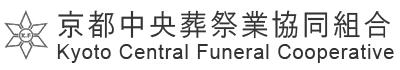 京都中央葬祭業協同組合