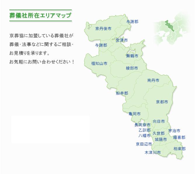 葬儀社の紹介(京葬協加盟葬儀社)