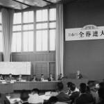 京都会館で開催された全葬連京都大会