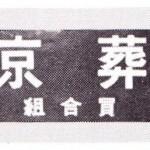 京都葬祭組合の組合員看板